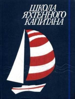 Школа яхтенного капитана
