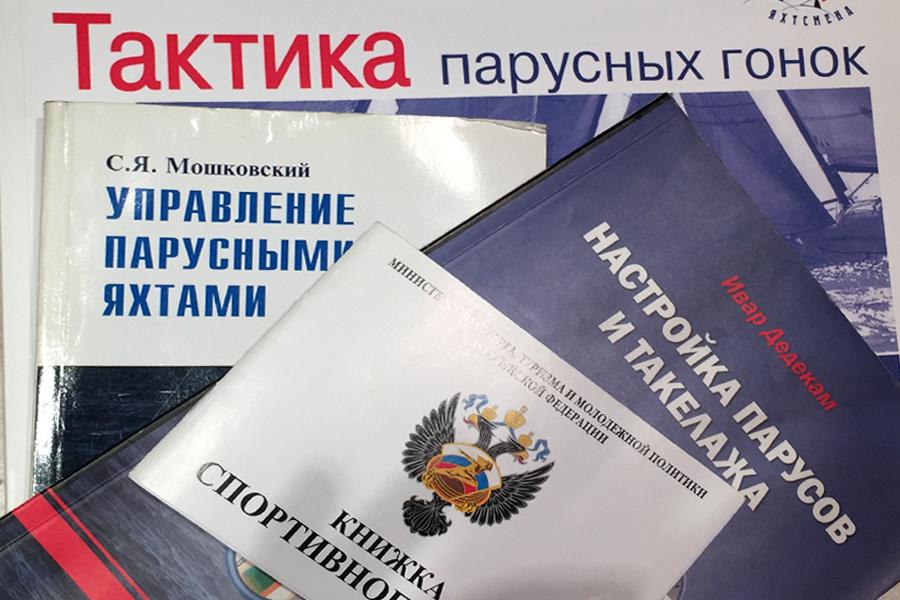 Подготовка к Всероссийскому семинару спортивных судей по парусному спорту