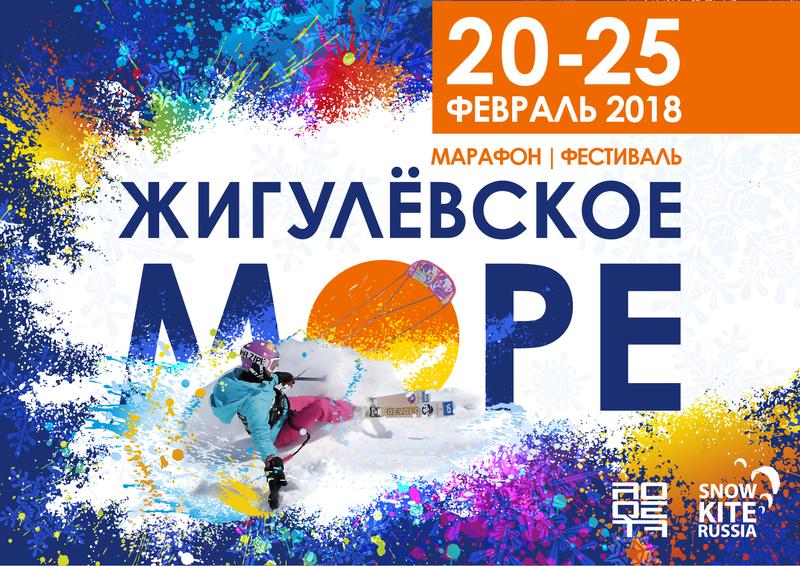 Послезавтра начнутся соревнования «Жигулевское море»